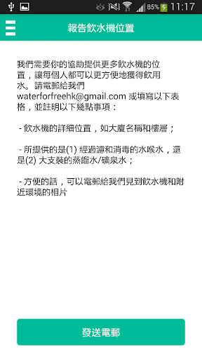 玩免費生活APP|下載撲水 (Water for Free) - 香港水機地圖 app不用錢|硬是要APP