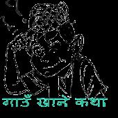 Nepal Gaun Khane Katha