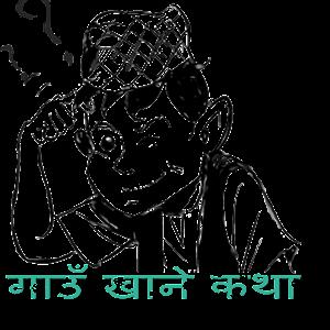 Nepal Gaun Khane Katha for PC and MAC