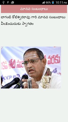 Chaganti Manaveeya Sambhandalu