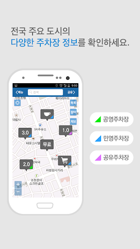 주차정보 무료 공영 민영 공항 -모두의주차장