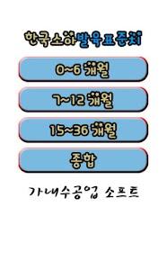 한국소아 발육 표준치(육아,아기,소아) - screenshot thumbnail