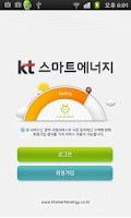 Screenshot of KT 스마트 에너지