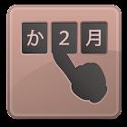 入力補助アプリ SIS-らく数字入力 (あか1月2日)等 icon