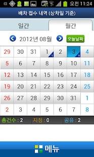 이트럭뱅크(차주용 - 컨테이너 & 카고) - screenshot thumbnail