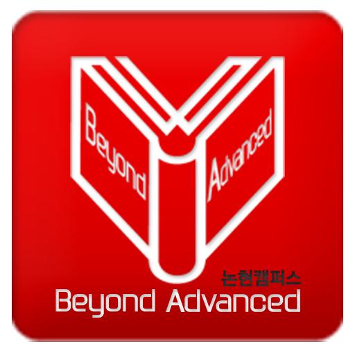 비욘드 어드밴스트 논현캠퍼스(논현동 영어학원) 教育 App LOGO-APP試玩