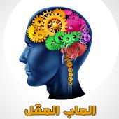 العاب العقل - للأذكياء فقط