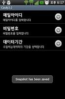 Screenshot of 카울리 데이터 수집기