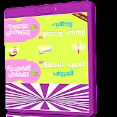 تعليم الحروف العربية للاطفال