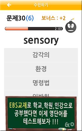EBS 수능특강 2017 학년도 수능영어 영단어테스트 1.53 screenshot 493912