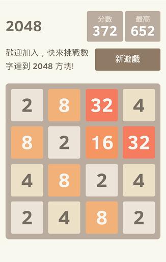 2048 拼圖
