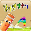 Alphabet puzzle game for kids icon