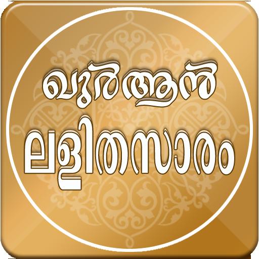 quran tafseer malayalam pdf download