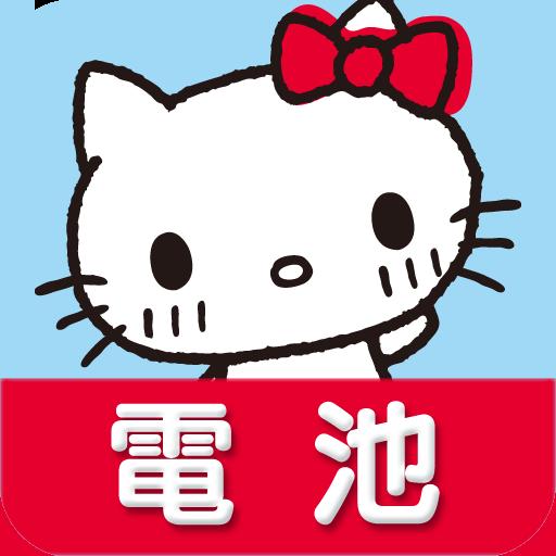 「Hello Kitty節能省電」「清清鬆鬆」!可愛節能♪ 個人化 LOGO-玩APPs
