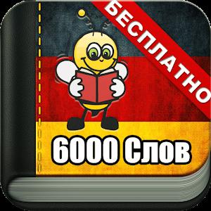 Програмку для перевода с германского на российский на дроид