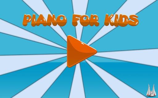 玩免費音樂APP|下載鋼琴為兒童免費 app不用錢|硬是要APP
