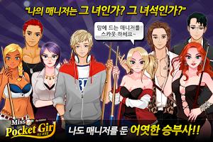 Screenshot of 미스포켓걸 for Kakao