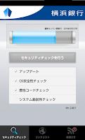 Screenshot of 横浜銀行
