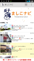 Screenshot of ましこナビ