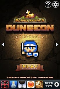 Blind Man's Dungeon- screenshot thumbnail