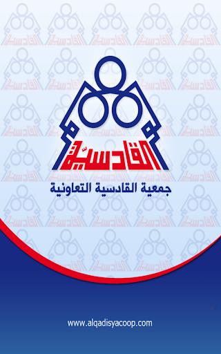 جمعية القادسية التعاونية