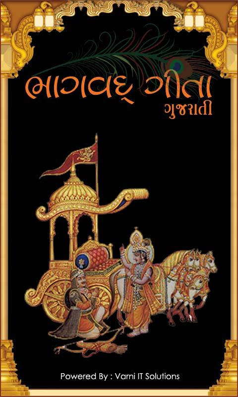 Bhagavad Gita in GUJARATI Videos (Bhagwat Geeta) - Free ...