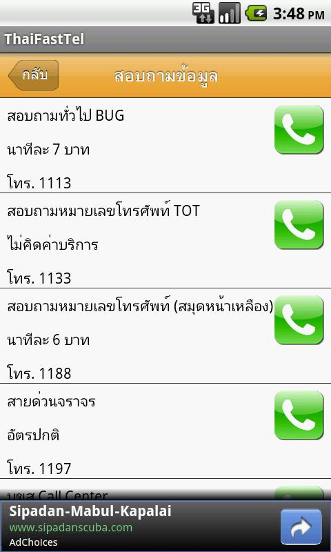 ThaiFastTel - screenshot