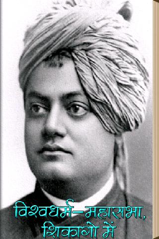 Chicago Speech of Vivekananda