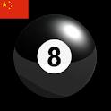 魔球。 icon