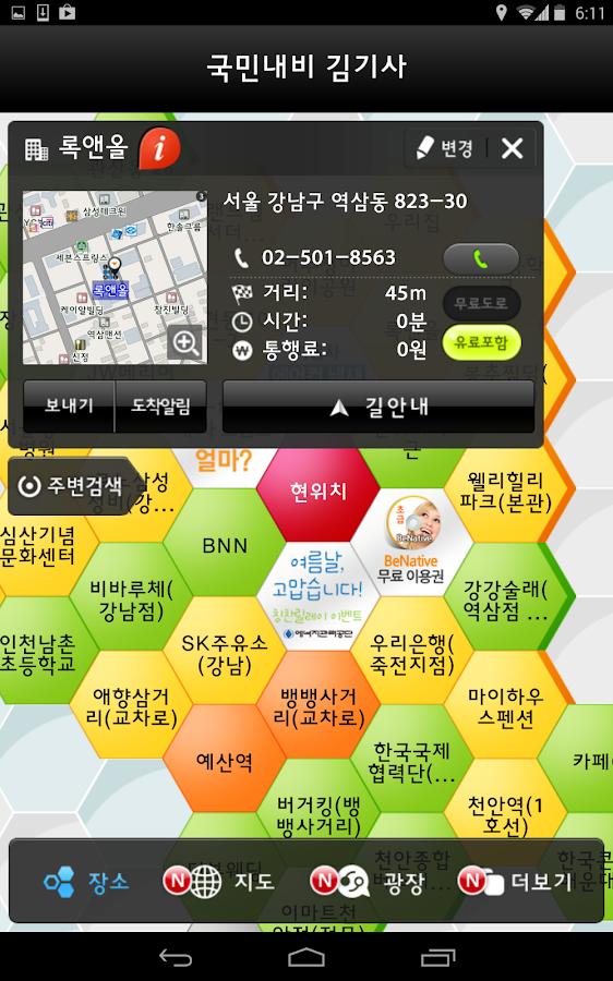 국민내비 김기사 - 2.0 - screenshot