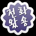 A call logo