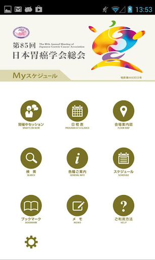 第85回日本胃癌学会総会 Myスケジュール