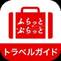 三菱UFJニコス:トラベルガイドアプリ ハワイ・シンガポール icon