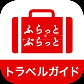 三菱UFJニコス:トラベルガイドアプリ ハワイ・シンガポール