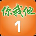 Ni Wo Ta 寫字 icon