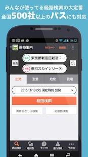 乗換案内 無料で使える鉄道・バスルート検索・運行情報・時刻表 - screenshot thumbnail