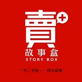 賣+故事盒