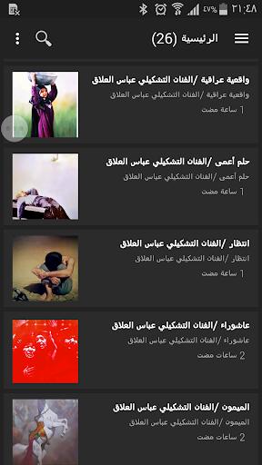 الفنان التشكيلي عباس العلاق