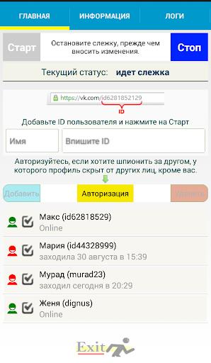 Вконтакте Шпион