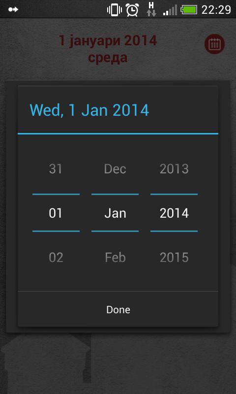 Pravoslaven Kalendar 2014 - screenshot