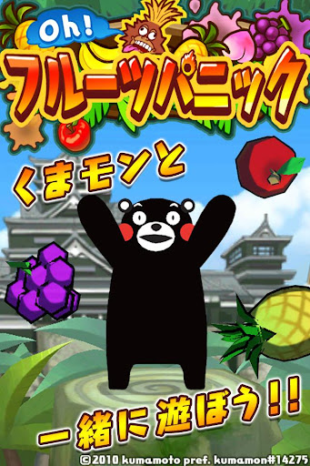 Oh フルーツパニック【くまモンと遊ぶ無料アクションゲーム】