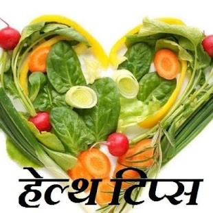 Lastest Health Tips in Hindi APK for Android