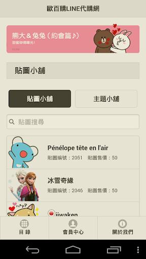 玩購物App|歐百購 AllBuyGo免費|APP試玩