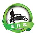 车行者 icon