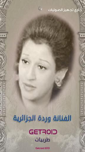 أغاني وردة الجزائرية mp3 تحميل