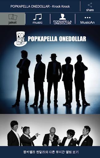 [뮤지간] 팝카펠라원달러-KnockKnock