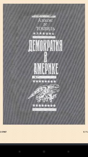 Демократия в Америке А.Токвиль