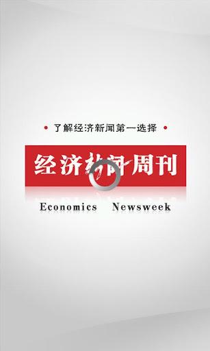 经济新闻周刊