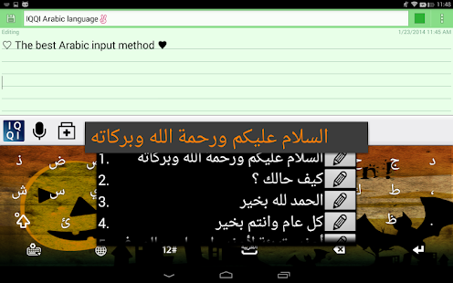 IQQI Arabic Keyboard (Android) - screenshot thumbnail