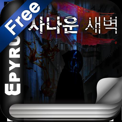 [판타지]사나운 새벽 1-에피루스 베스트소설 書籍 App LOGO-硬是要APP